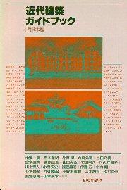 近代建築ガイドブック (西日本編)