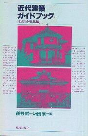近代建築ガイドブック (北海道・東北編)