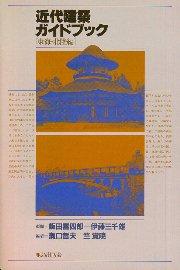 近代建築ガイドブック (東海・北陸編)