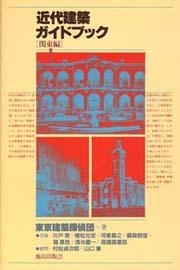 近代建築ガイドブック (関東編)