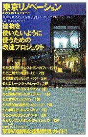 東京リノベーション―建物を転用する93のストーリー