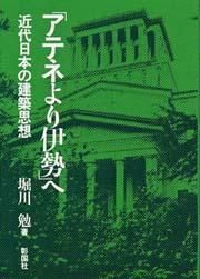 「アテネより伊勢」へ―近代日本の建築思想