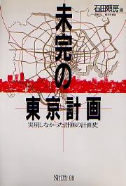 未完の東京計画―実現しなかった計画の計画史