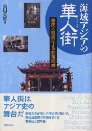 海域アジアの華人街(チャイナタウン)―移民と植民による都市形成