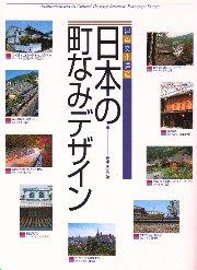 日本の町なみデザイン