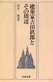 建築家吉田鉄郎とその周辺 (相模選書)