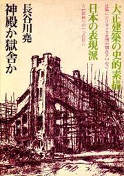 神殿か獄舎か (1972年)