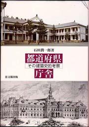 都道府県庁舎―その建築史的考察