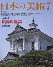 日本の美術 (No.446)