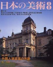 日本の美術 (No.447)