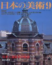 日本の美術 (No.448)