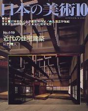 日本の美術 (No.449)