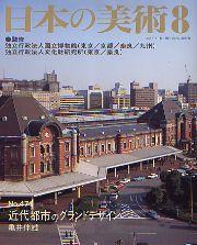 近代都市のグランドデザイン 日本の美術 471