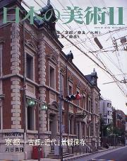 京都―古都の近代と景観保存 日本の美術 474