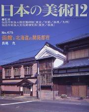 函館と北海道の開拓都市 日本の美術 475