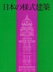 日本の様式建築 (1977年)