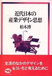 近代日本の産業デザイン思想