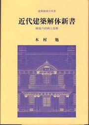 近代建築解体新書―修復の計画と技術
