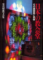 日本の教会堂 その建築美と表情―児島昭雄写真集