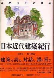 スケッチで綴る 日本近代建築紀行