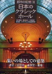 日本のクラシックホール―都市の記憶3