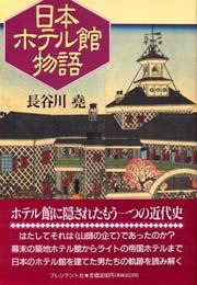 日本ホテル館物語