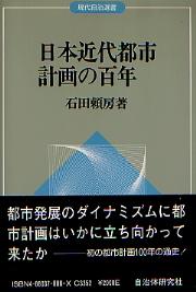 日本近代都市計画の百年