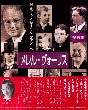 ウィリアム・メレル・ヴォーリズ―写真集 日本人を越えたニホン人