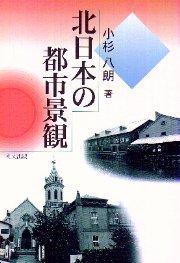 北日本の都市景観