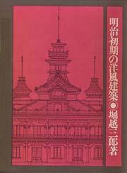 明治初期の洋風建築 (1973年)